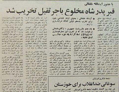 شخصيات إيرانية: رضا شاه.. مؤسس البهلوية المهووسة بالغرب 7