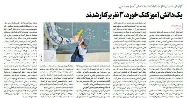 شبابيك إيرانية/ شباك السبت: طلاب مع وقف التنفيذ وأكثر الروايات الإيرانية مبيعاً 1
