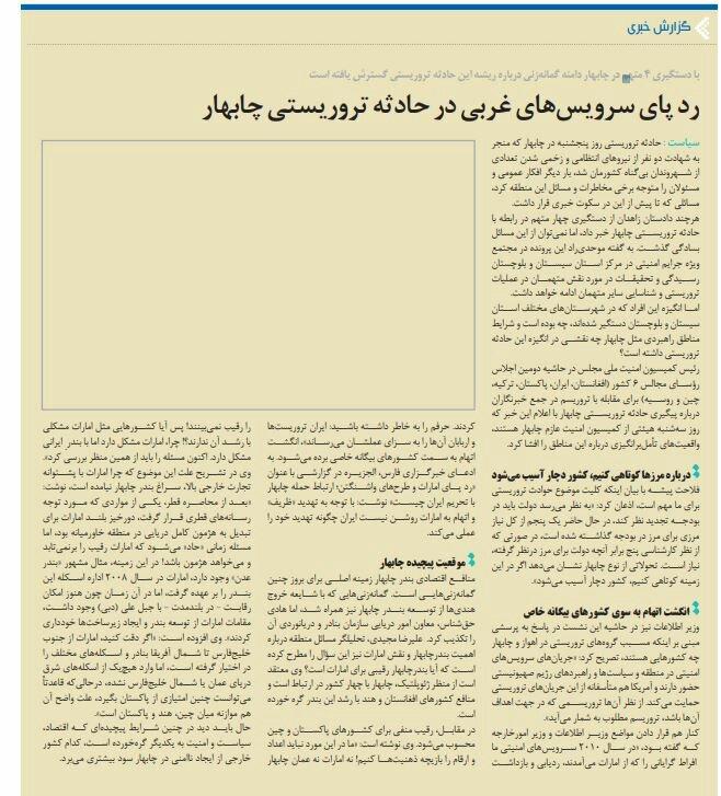 بين الصفحات الإيرانية: عقوبات إيران تهدد أمن الغرب والضرائب أهم من النفط في الموازنة الجديدة 2