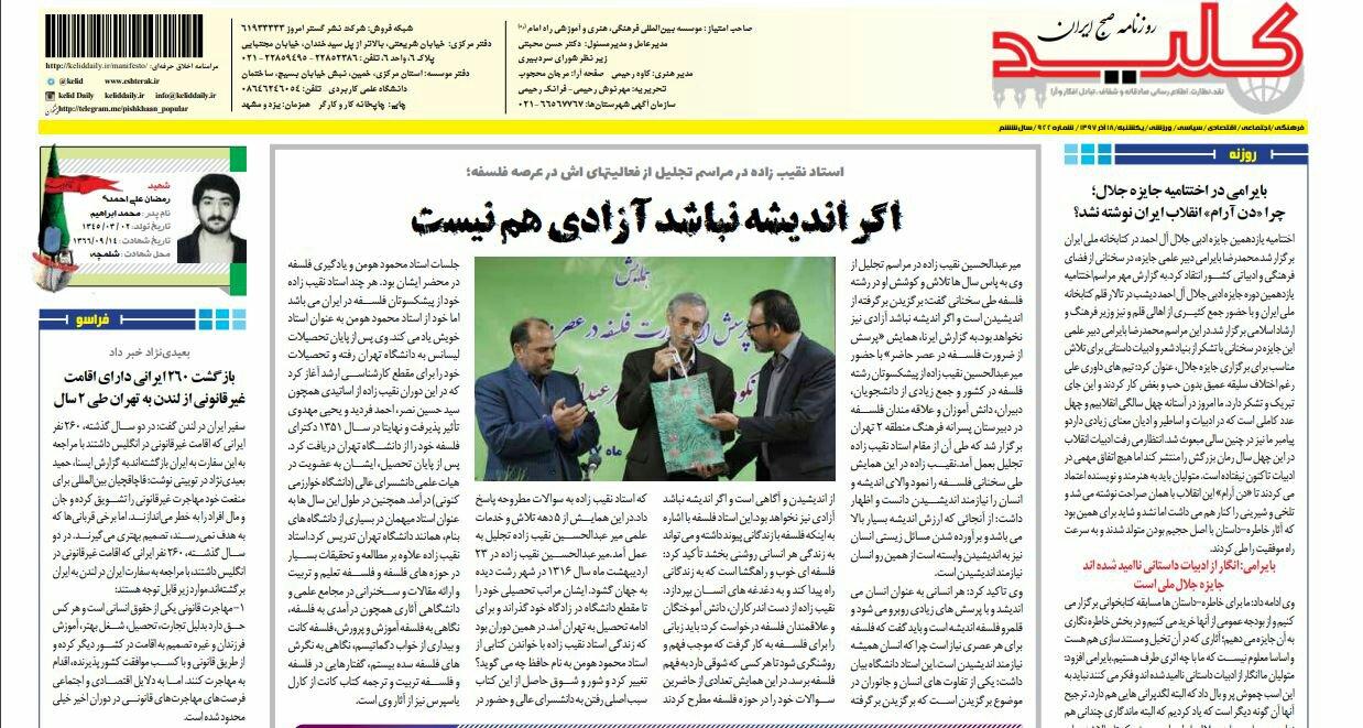 بين الصفحات الإيرانية: عقوبات إيران تهدد أمن الغرب والضرائب أهم من النفط في الموازنة الجديدة 4