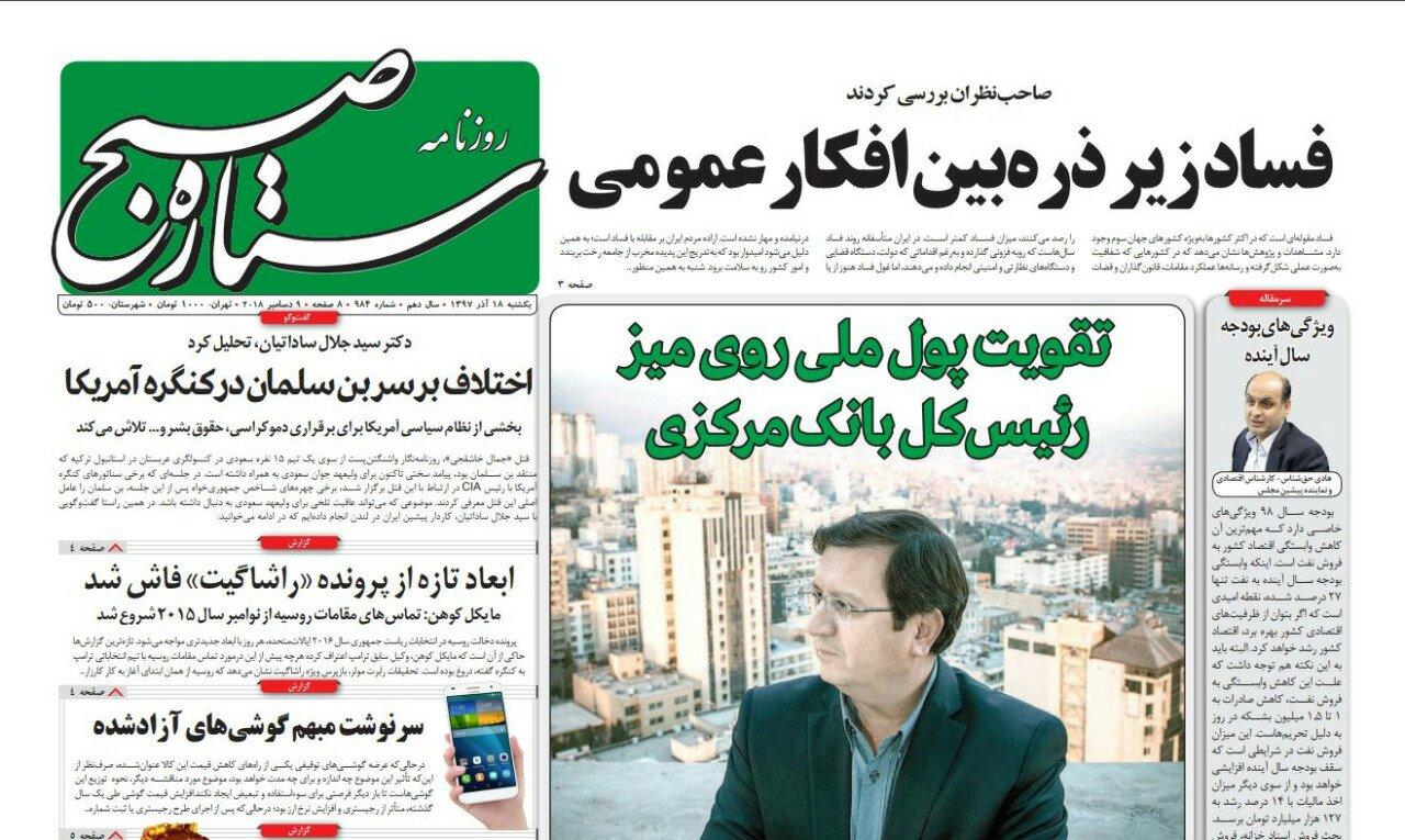 بين الصفحات الإيرانية: عقوبات إيران تهدد أمن الغرب والضرائب أهم من النفط في الموازنة الجديدة 3
