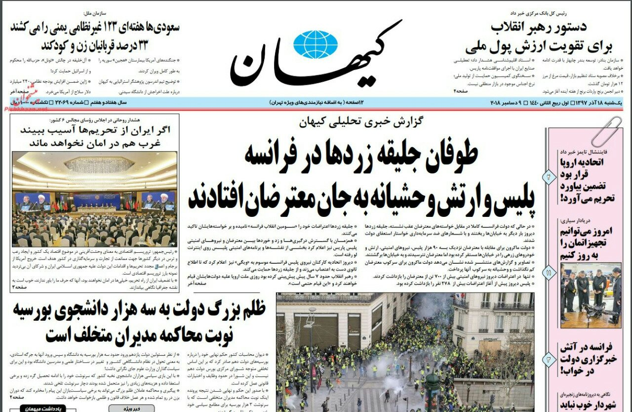 بين الصفحات الإيرانية: عقوبات إيران تهدد أمن الغرب والضرائب أهم من النفط في الموازنة الجديدة 1
