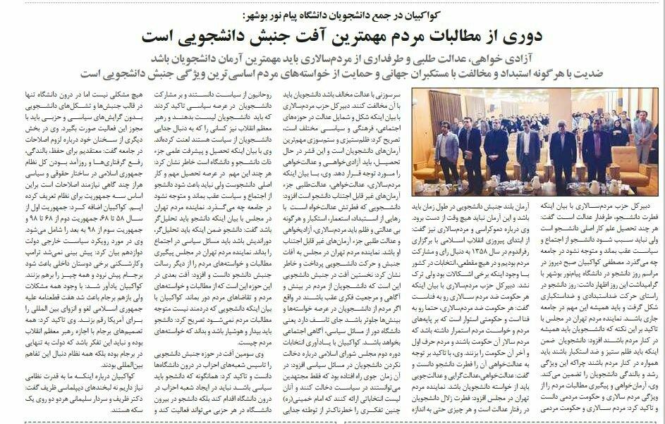 بين الصفحات الإيرانية: عقوبات إيران تهدد أمن الغرب والضرائب أهم من النفط في الموازنة الجديدة 5