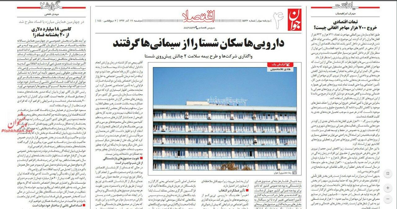 بين الصفحات الإيرانية: الكويت تصر على تعزيز العلاقات مع طهران والمباحثات اليمنية-اليمنية مطلب إيراني 5