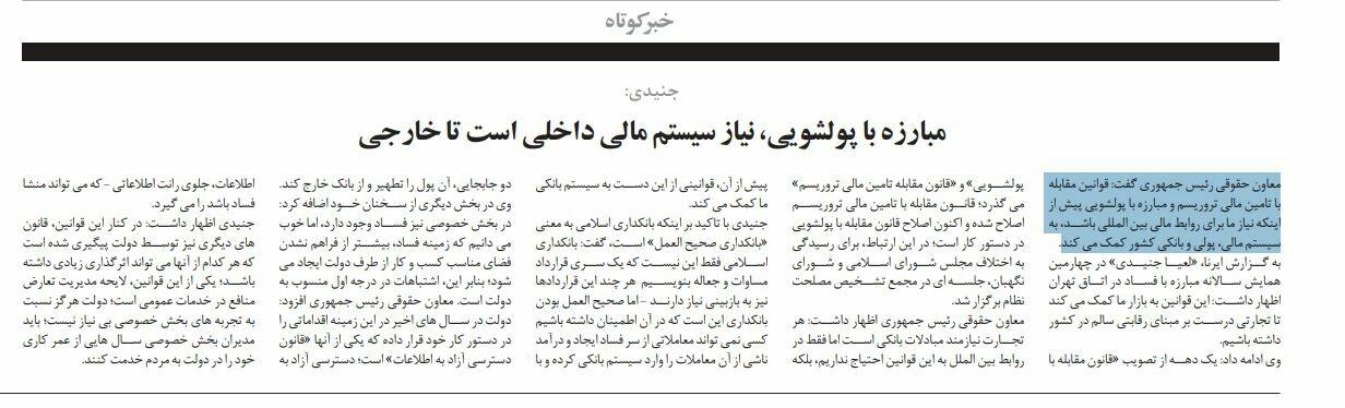 بين الصفحات الإيرانية: الكويت تصر على تعزيز العلاقات مع طهران والمباحثات اليمنية-اليمنية مطلب إيراني 4