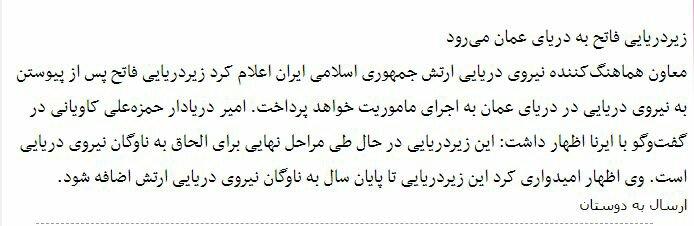 بين الصفحات الإيرانية: الكويت تصر على تعزيز العلاقات مع طهران والمباحثات اليمنية-اليمنية مطلب إيراني 2