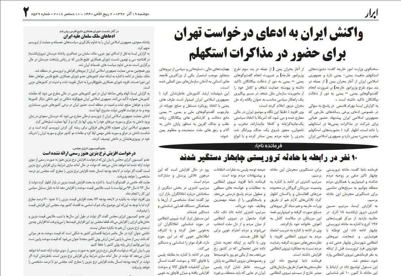 بين الصفحات الإيرانية: الكويت تصر على تعزيز العلاقات مع طهران والمباحثات اليمنية-اليمنية مطلب إيراني 3
