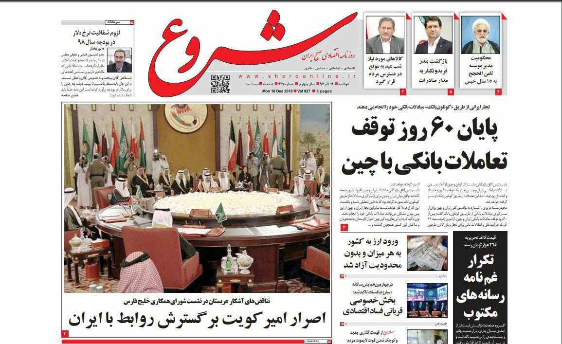 بين الصفحات الإيرانية: الكويت تصر على تعزيز العلاقات مع طهران والمباحثات اليمنية-اليمنية مطلب إيراني 1
