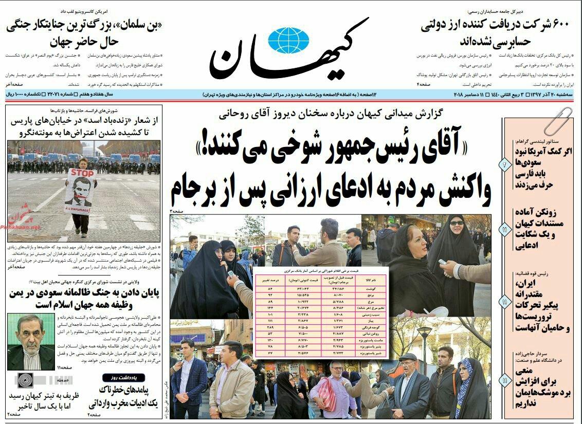 بين الصفحات الإيرانية: تركيا وإيران والسعودية ترويكا القوة في الشرق الأوسط 5