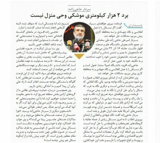 بين الصفحات الإيرانية: تركيا وإيران والسعودية ترويكا القوة في الشرق الأوسط 3
