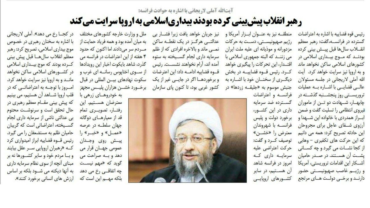 بين الصفحات الإيرانية: تركيا وإيران والسعودية ترويكا القوة في الشرق الأوسط 4