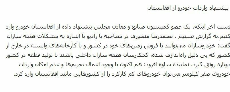 بين الصفحات الإيرانية: تركيا وإيران والسعودية ترويكا القوة في الشرق الأوسط 2