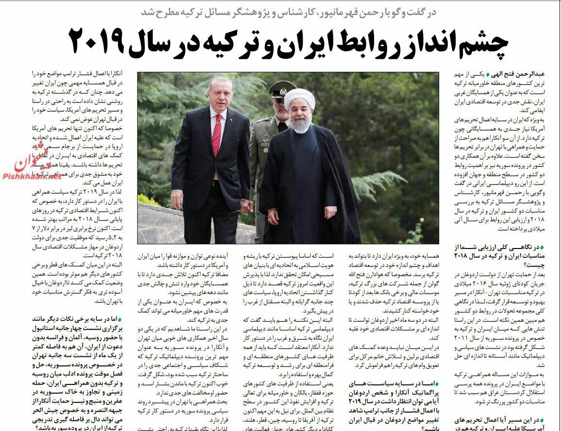 بين الصفحات الإيرانية: تركيا وإيران والسعودية ترويكا القوة في الشرق الأوسط 1