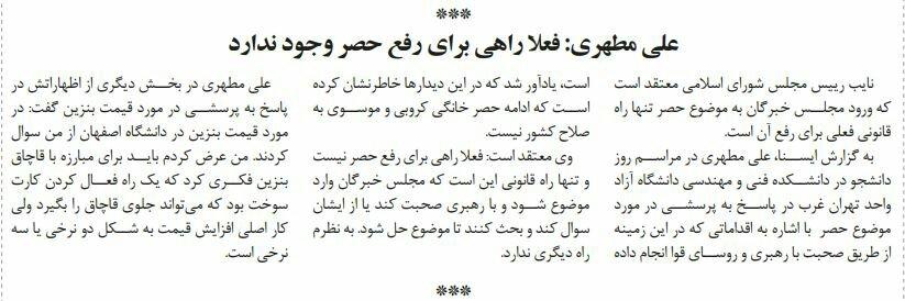 بين الصفحات الإيرانية: دعوة لتدخل الخبراء في قضية الإقامة الجبرية و٥٠ اختبارا صاروخيا في إيران سنويا 1