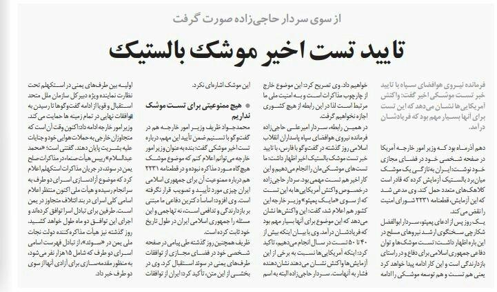 بين الصفحات الإيرانية: دعوة لتدخل الخبراء في قضية الإقامة الجبرية و٥٠ اختبارا صاروخيا في إيران سنويا 2