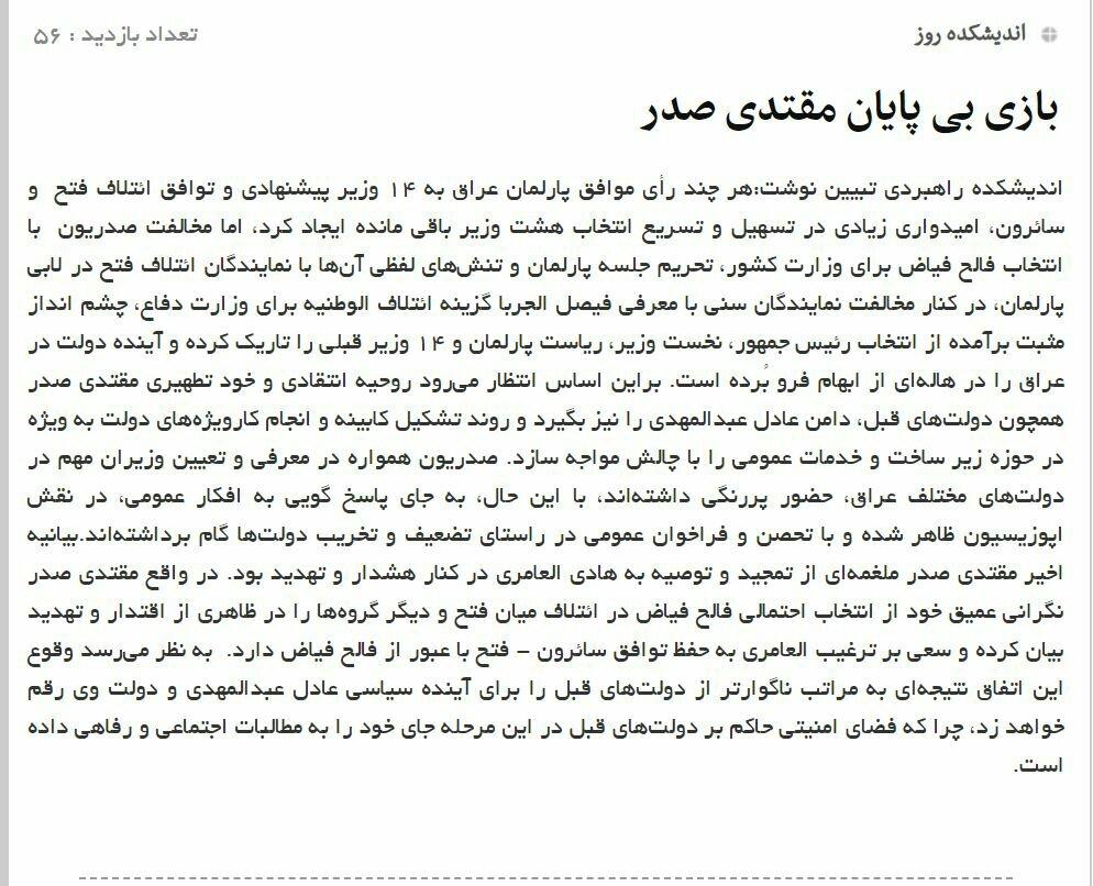بين الصفحات الإيرانية: دعوة لتدخل الخبراء في قضية الإقامة الجبرية و٥٠ اختبارا صاروخيا في إيران سنويا 4