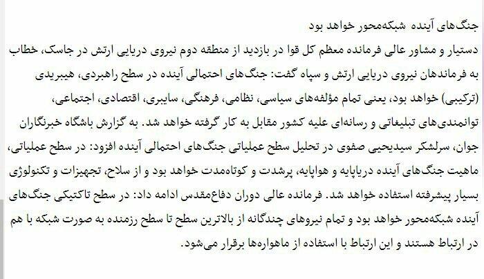 بين الصفحات الإيرانية: دعوة لتدخل الخبراء في قضية الإقامة الجبرية و٥٠ اختبارا صاروخيا في إيران سنويا 3