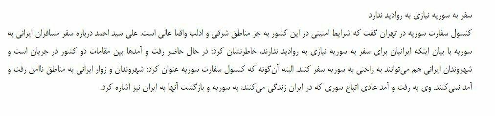 بين الصفحات الإيرانية: دعوة لتدخل الخبراء في قضية الإقامة الجبرية و٥٠ اختبارا صاروخيا في إيران سنويا 5