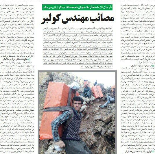 شبابيك إيرانية/ شباك الأربعاء: مقاطعة المكسرات وأفلام توثق شخصيات إيرانية 2