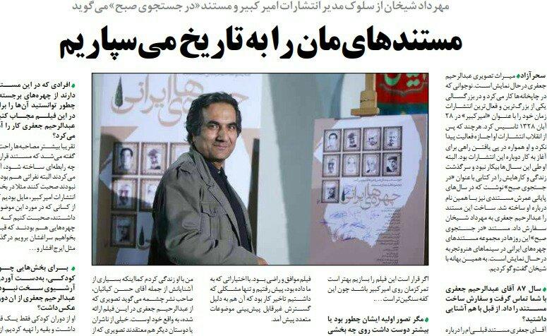 شبابيك إيرانية/ شباك الأربعاء: مقاطعة المكسرات وأفلام توثق شخصيات إيرانية 4