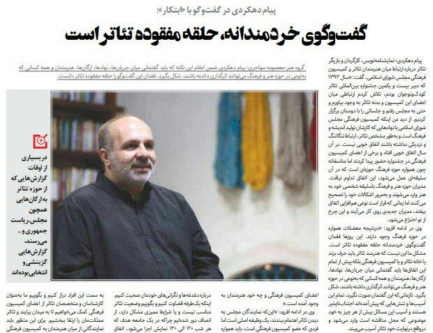 شبابيك إيرانية/ شباك الأربعاء: مقاطعة المكسرات وأفلام توثق شخصيات إيرانية 3