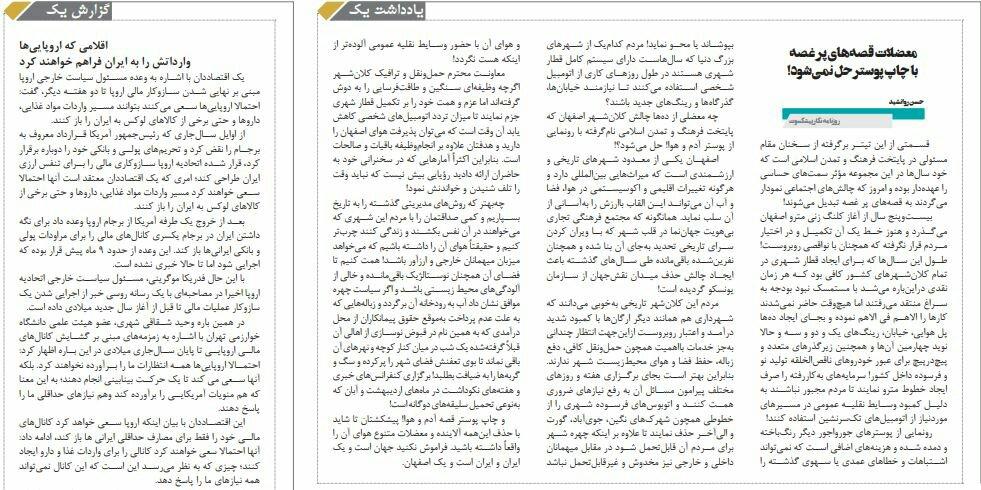 بين الصفحات الإيرانية: أوروبا لن تلبي احتياجات إيران وروحاني سينتصر أمام أحمدي نجاد 1