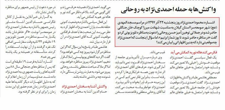 بين الصفحات الإيرانية: أوروبا لن تلبي احتياجات إيران وروحاني سينتصر أمام أحمدي نجاد 4