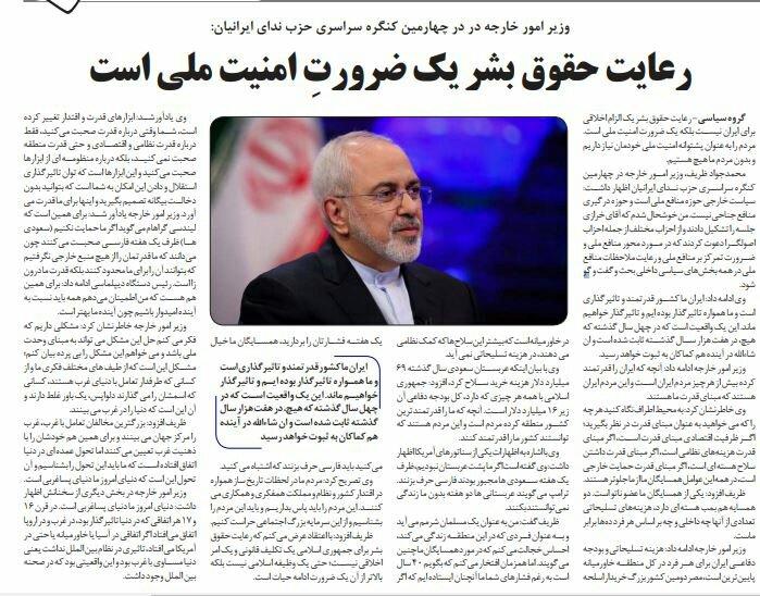 بين الصفحات الإيرانية: أوروبا لن تلبي احتياجات إيران وروحاني سينتصر أمام أحمدي نجاد 5
