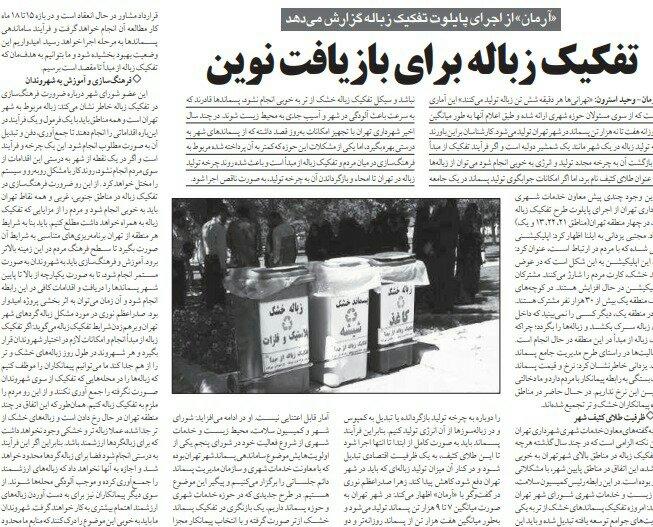 شبابيك إيرانية/ شباك السبت: نهاية تجارة التعليم المنزلي 1