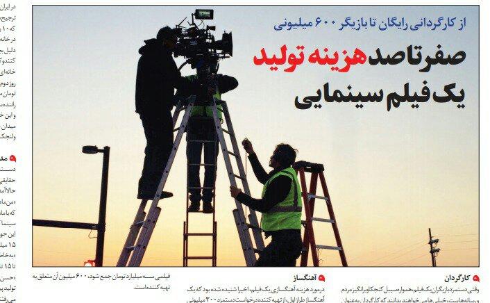 شبابيك إيرانية/ شباك السبت: نهاية تجارة التعليم المنزلي 4