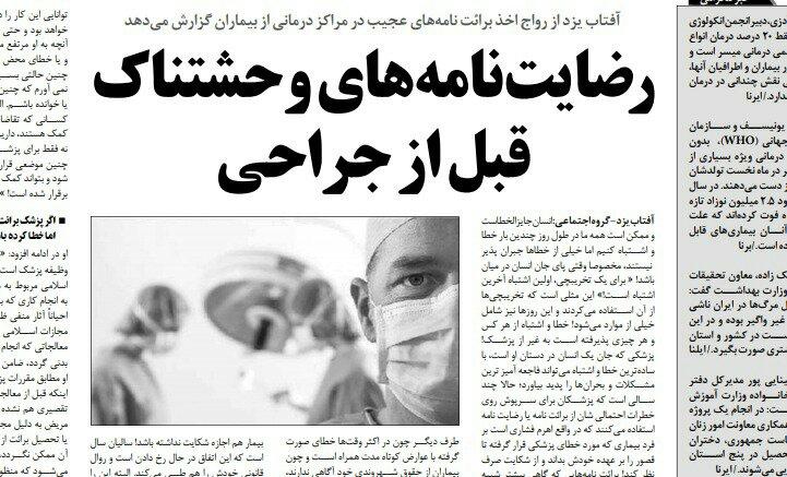 شبابيك إيرانية/ شباك السبت: نهاية تجارة التعليم المنزلي 2