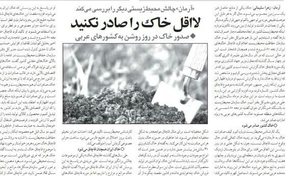 شبابيك إيرانية/ شباك الأحد: تهريب التراب والكتب 2