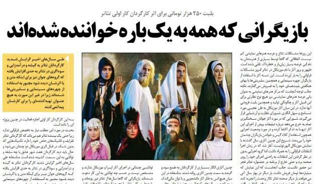 شبابيك إيرانية/ شباك الأحد: تهريب التراب والكتب 4