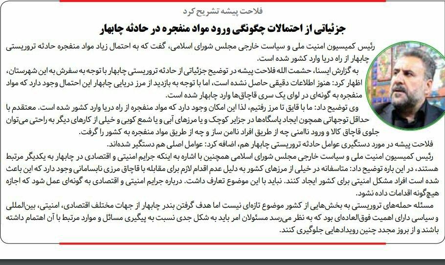 بين الصفحات الإيرانية: استئناف العمرة بيد السعودية وقانون التقاعد يلاحق أئمة الجمعة 4