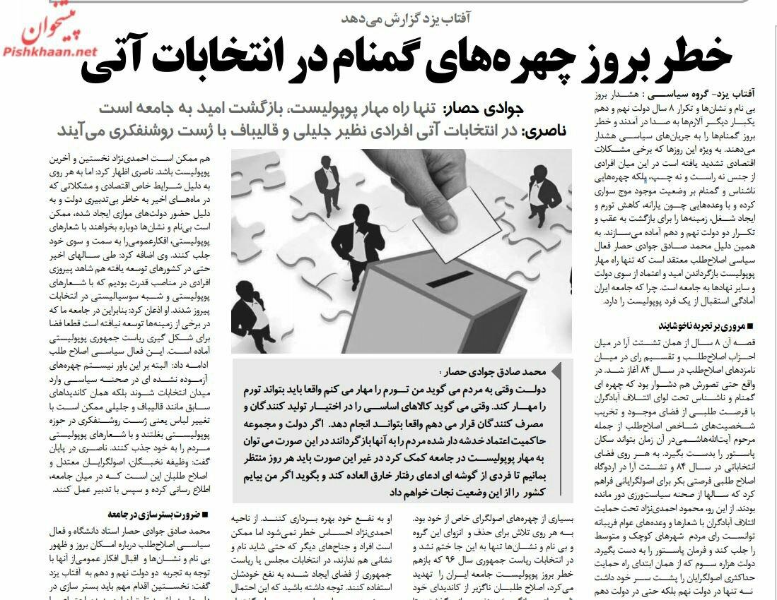 بين الصفحات الإيرانية: استئناف العمرة بيد السعودية وقانون التقاعد يلاحق أئمة الجمعة 6