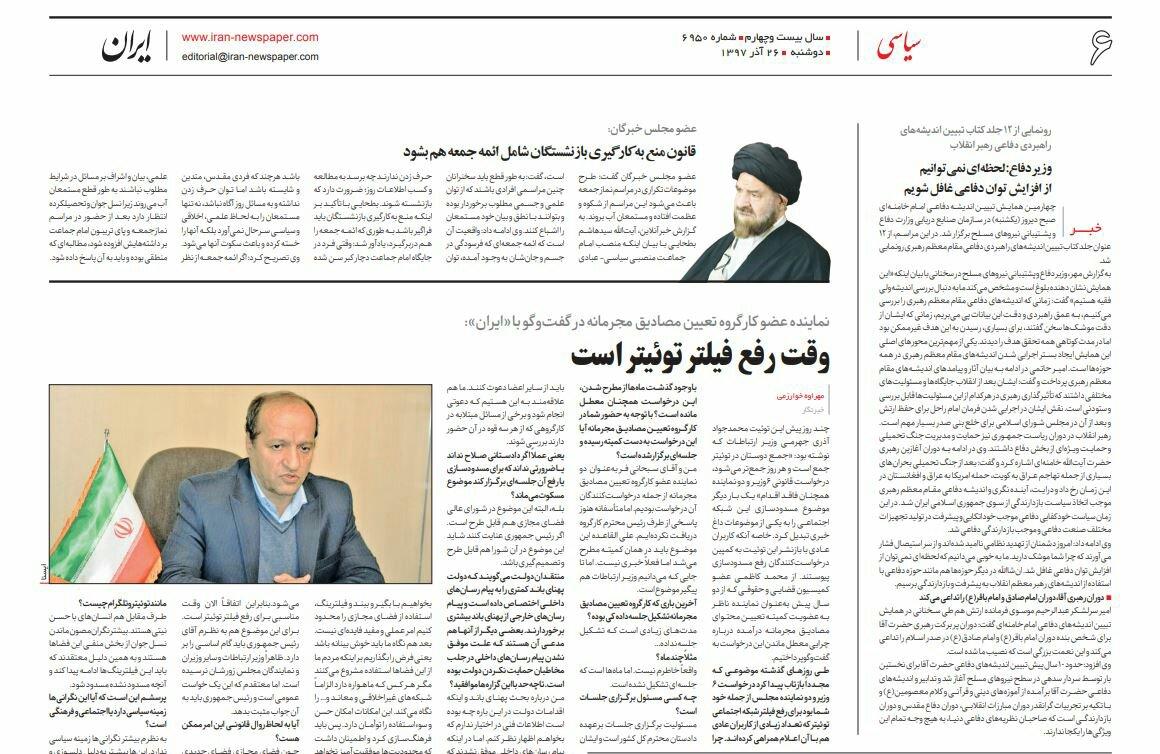 بين الصفحات الإيرانية: استئناف العمرة بيد السعودية وقانون التقاعد يلاحق أئمة الجمعة 5