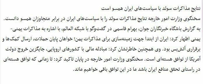 بين الصفحات الإيرانية: استئناف العمرة بيد السعودية وقانون التقاعد يلاحق أئمة الجمعة 3