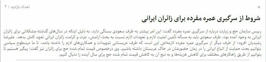 بين الصفحات الإيرانية: استئناف العمرة بيد السعودية وقانون التقاعد يلاحق أئمة الجمعة 1