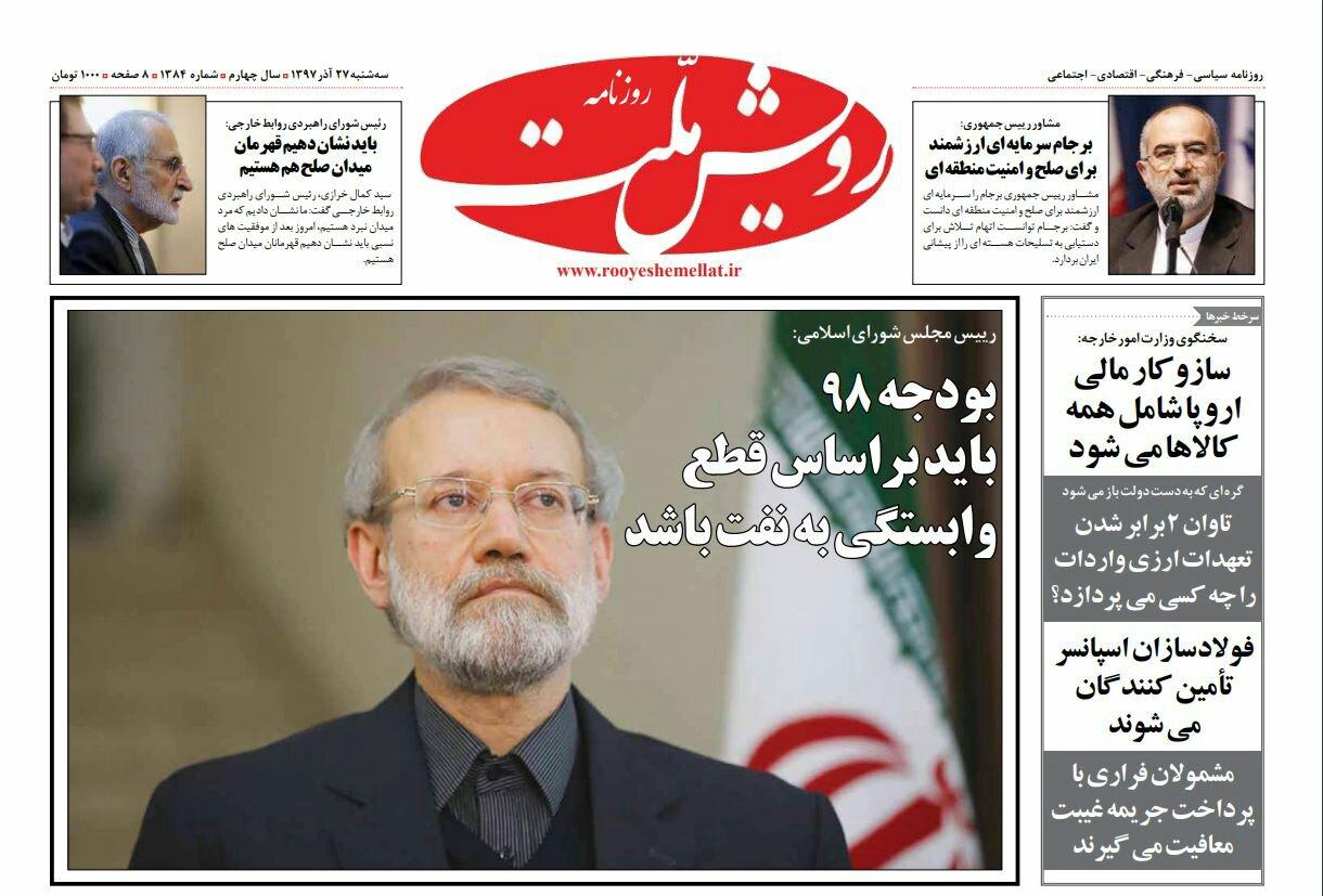 بين الصفحات الإيرانية: ازدحام دبلوماسي في جادة دمشق ولعبة عروش رضا بهلوي 3