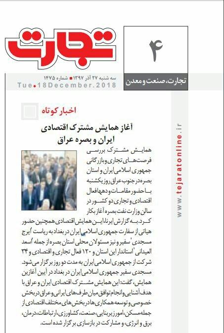 بين الصفحات الإيرانية: ازدحام دبلوماسي في جادة دمشق ولعبة عروش رضا بهلوي 2