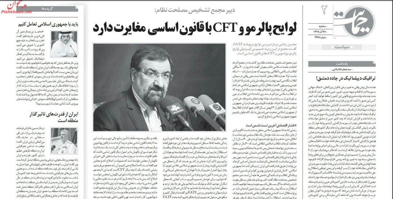 بين الصفحات الإيرانية: ازدحام دبلوماسي في جادة دمشق ولعبة عروش رضا بهلوي 1