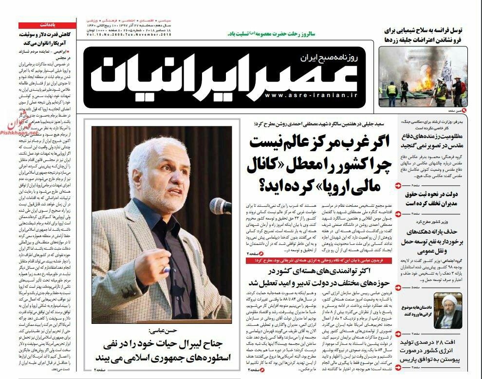 بين الصفحات الإيرانية: ازدحام دبلوماسي في جادة دمشق ولعبة عروش رضا بهلوي 5