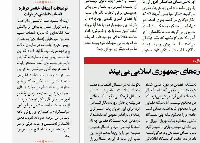 بين الصفحات الإيرانية: ازدحام دبلوماسي في جادة دمشق ولعبة عروش رضا بهلوي 7