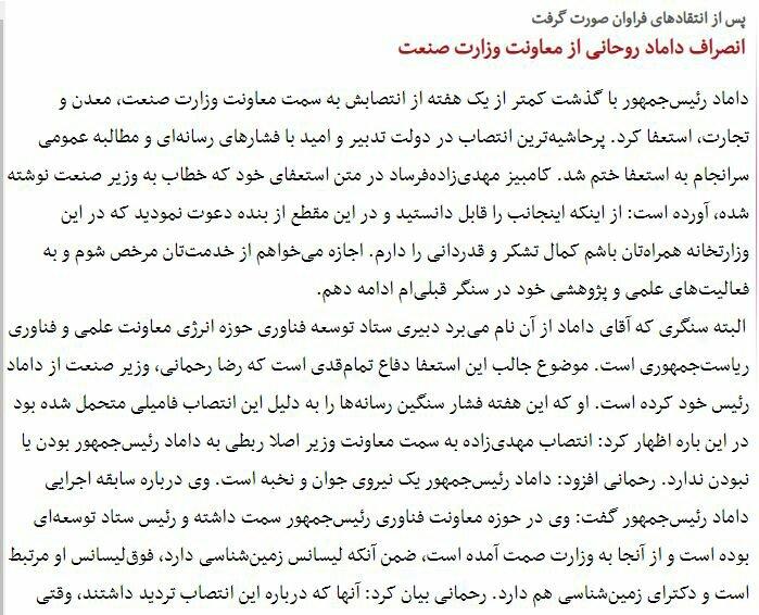 بين الصفحات الإيرانية: ازدحام دبلوماسي في جادة دمشق ولعبة عروش رضا بهلوي 6