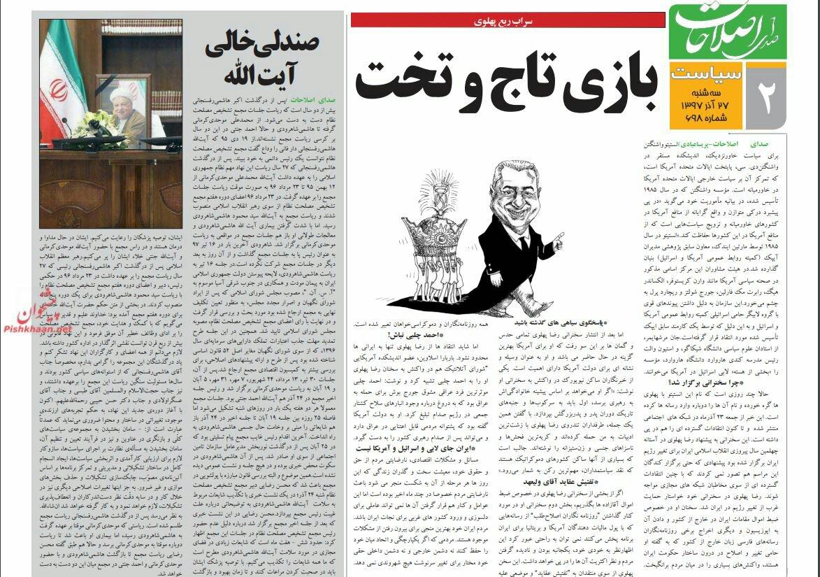 بين الصفحات الإيرانية: ازدحام دبلوماسي في جادة دمشق ولعبة عروش رضا بهلوي 4