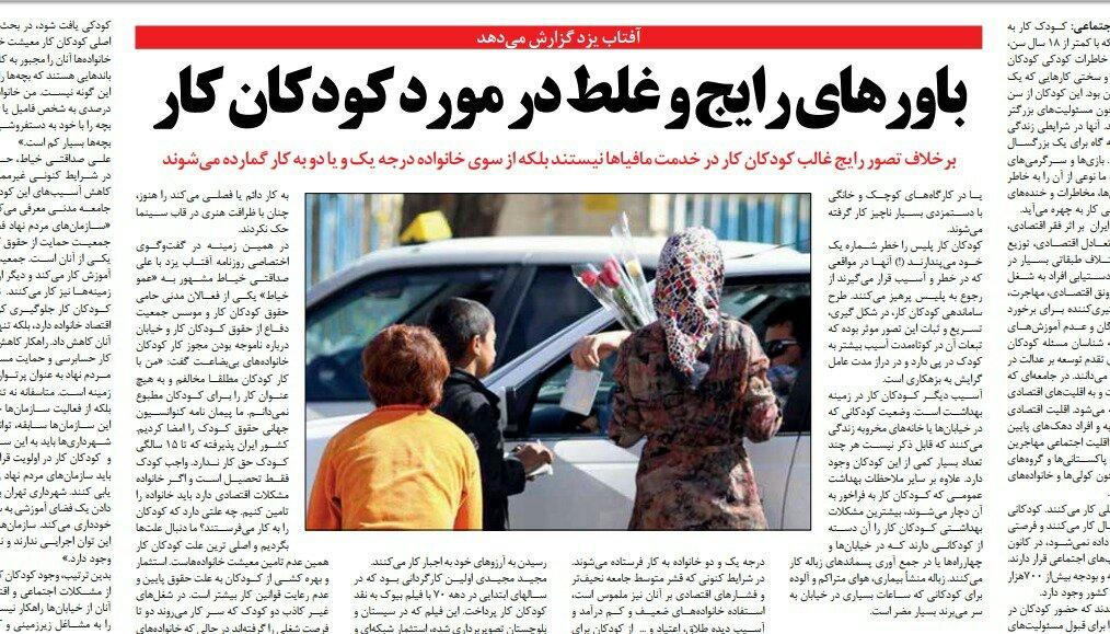 شبابيك إيرانية/ شباك الثلاثاء: أزمات ثقة وعمالة في المجتمع الإيراني 1