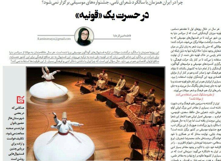 شبابيك إيرانية/ شباك الأربعاء: عمارة واحتفالات تبرز فوارق طهران الطبقية 2