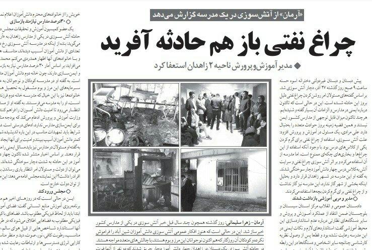 شبابيك إيرانية/ شباك الأربعاء: عمارة واحتفالات تبرز فوارق طهران الطبقية 1