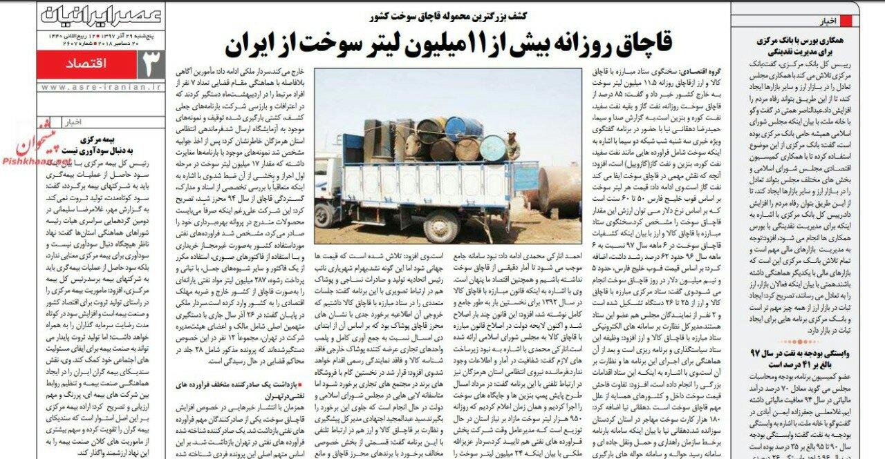 بين الصفحات الإيرانية: سويسرا والهند تجدان مخرجاً للتعاون مع إيران وظريف لا يطمح للرئاسة 6