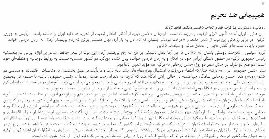 بين الصحفات الإيرانية: تحالف ضد العقوبات وتوقعات بغياب الأسد عن سوريا الجديدة 1